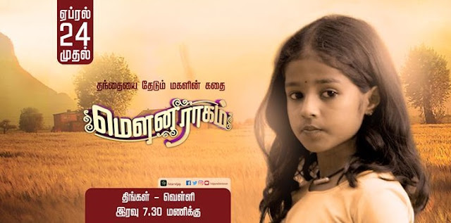 Mouna Ragam Tamil Serial |actors& actresses