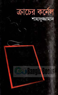 Kracher Kornel by Shahaduzzaman, Shahaduzzaman Books Download