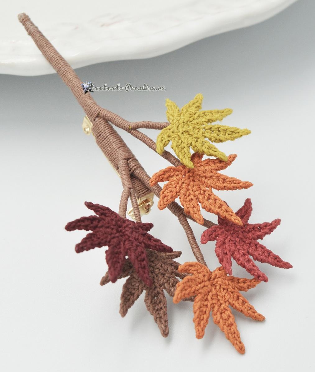 Брошь «Осенние листья» крючком (6)
