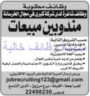 وظائف شاغرة فى جريدة الراى الكويت الخميس 27-07-2017 %25D8%25A7%25D9%2584%25D8%25B1%25D8%25A7%25D9%2589