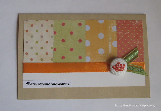 Коллекция открыток 2011. Открытка с пуговкой