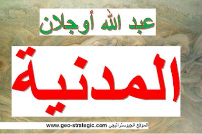 عبد الله أوجلان : المدنية.. العصرانية الديمقراطية وقضايا تجاوز الحداثة الرأسمالية
