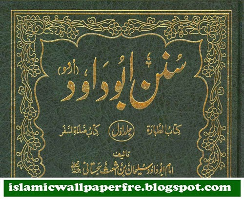 Jamia Tirmizi In Urdu Pdf