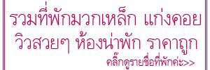 http://khunnaiver.blogspot.com/2016/08/22.html