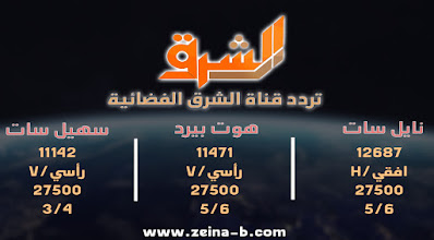 تردد قناة الشرق الفضائية