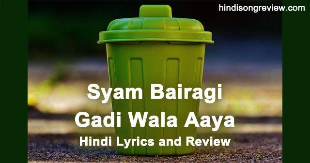 gadi-wala-aaya-lyrics-in-hindi