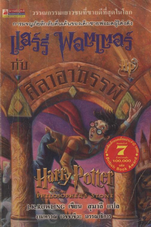 harry potter pdf download book 4