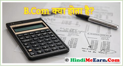 B.com details in hindi