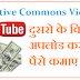 Youtube Copyright Video Upload Karke Paise Kaise Kamaye - Tips And Tricks