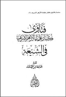 Download Kitab Fatwa Para Ulama al-Azhar Tentang Sekse Syiah