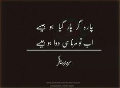 Chaara ghar haar gaya ho jesay   ab marna he dawa ho jesay Urdu Poetry Lovers Sad Poetry, 2 line Urdu Poetry, Parveen Shakir,
