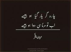 Chara Ghar Haar Hon Jaisy - Urdu Poetry World,Urdu Poetry,Sad Poetry,Urdu Sad Poetry,Romantic poetry,Urdu Love Poetry,Poetry In Urdu,2 Lines Poetry,Iqbal Poetry,Famous Poetry,2 line Urdu poetry,  Urdu Poetry,Poetry In Urdu,Urdu Poetry Images,Urdu Poetry sms,urdu poetry love,urdu poetry sad,urdu poetry download