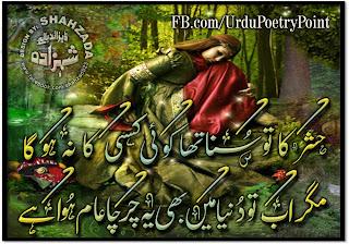 Hashar Ka Suna Tha