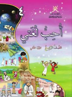 كتاب اللغة العربية للصف الرابع الاساسي