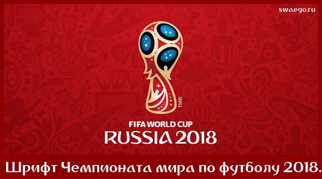 Шрифт чемпионата мира по футболу 2018. Скачать