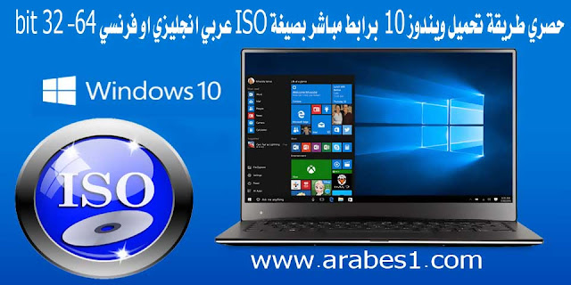 Download Windows 10 direct link