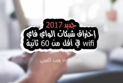 شروحات اندرويد, دروس وشروحات, الواي فاي, تطبيقات أندرويد, تطبيقات أندرويد 2017, تطبيقات اندرويد مجانية, android,