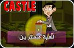 لعبة مستر بن الهروب من قلعة الظلام