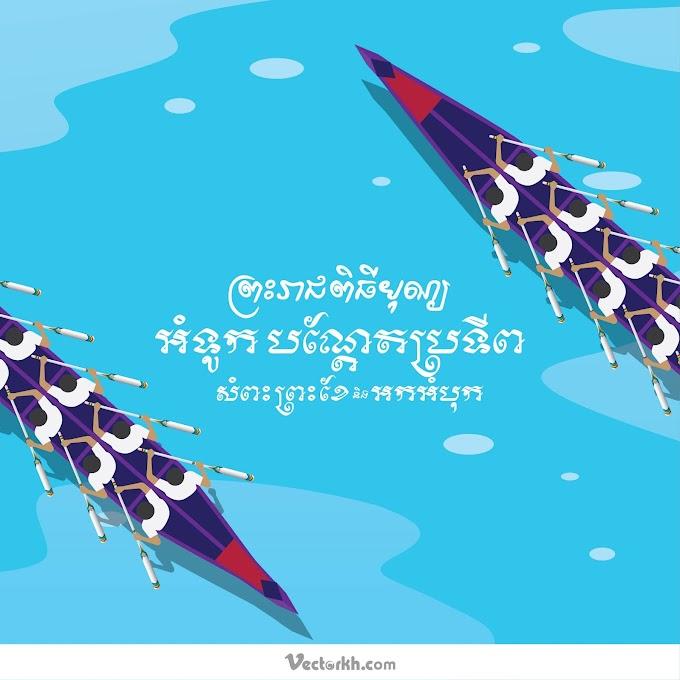 Cambodia Water Festival Free Vector file 2019 03 (bon om touk 2019, Touk Ngor Khmer)