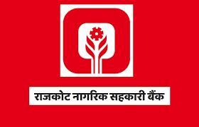 Rajkot Nagarik Sahakari Bank Ltd Recruitment 2018 Apprentice – Peon – 25 Posts Last Date 03-09-2018