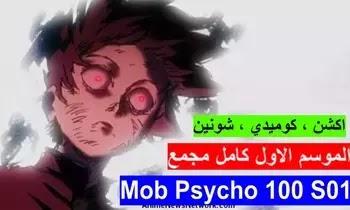 Mob Psycho 100 S01 مشاهدة  الموسم الاول من الانمي من الحلقة 01 الى 12 مجمع