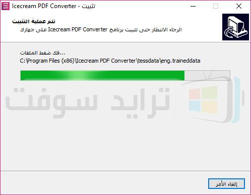 برنامج تحويل المستندات الي بي دي اف أحدث إصدار