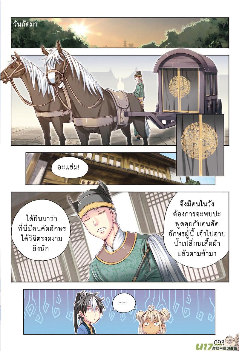 Jiang Ye ตอนที่ 17 หน้า 2