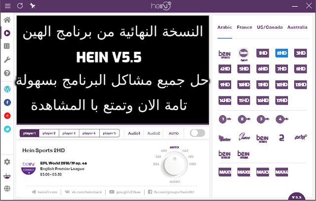 تحميل النسخة النهائية من برنامج الهين Hein V5 اخر اصدار