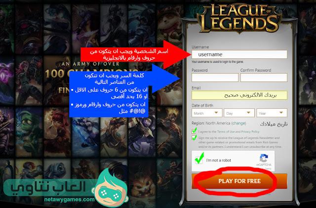 شرح التسجيل بلعبة دوري الاساطير League OF Legends SignUp