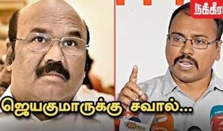 ARAPPOR IYAKKAM Chalanges to D.Jayakumar | ADMK | Lokayukta