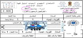 تصحيح الامتحان الجهوي الفيزياء الثالثة اعدادي 2017 جهة مراكش اسفي