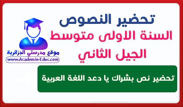 تحضير نص بشراك يا دعد اللغة العربية للسنة أولى متوسط للجيل الثاني