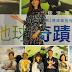 CWNTP 電影: 《地球:奇蹟的一天》地球日首映 歌手吳汶芳愛環保不落人後
