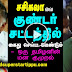 SASI'S NEW PROBLEM   ANDROID TAMIL