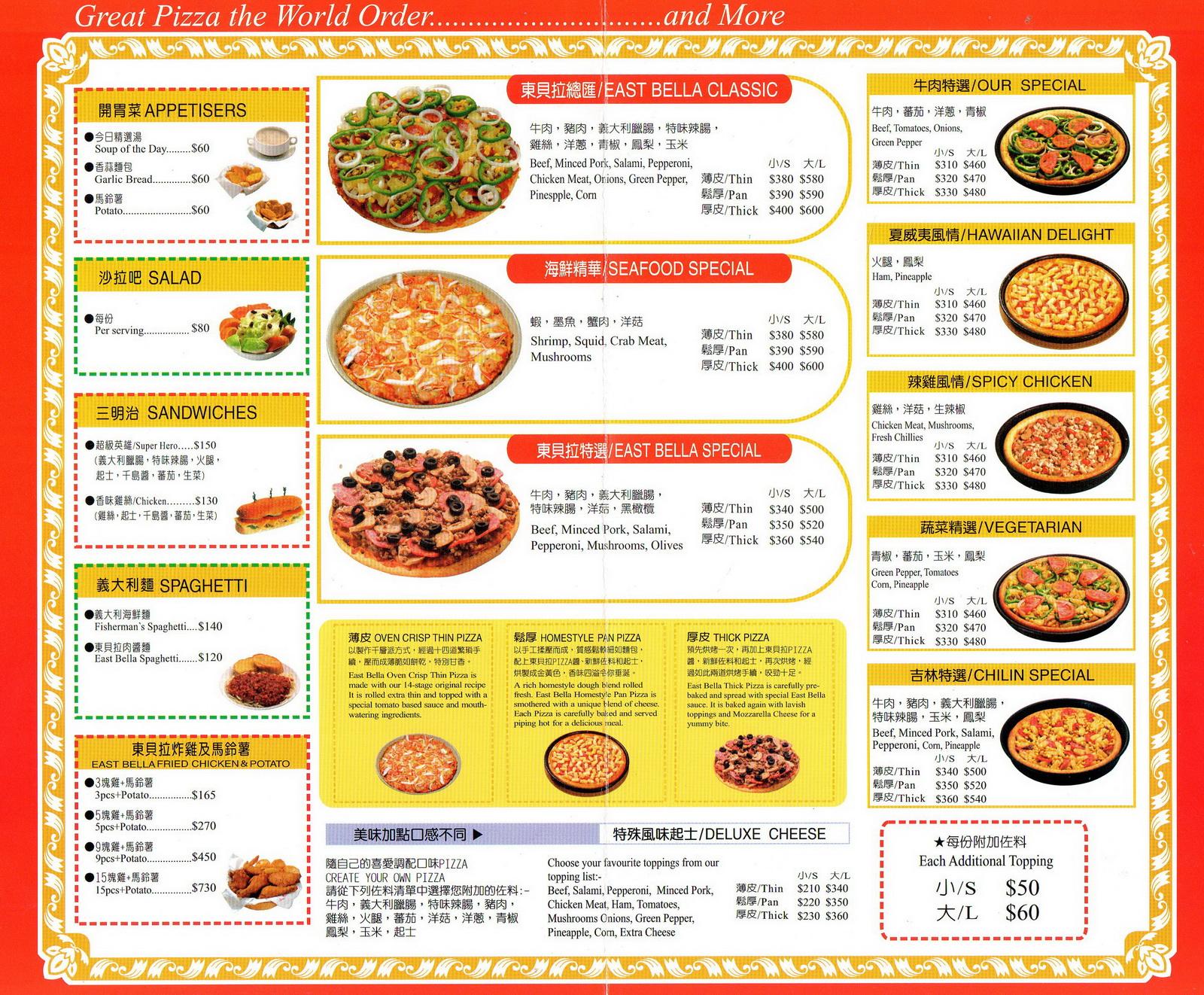 【食】Aunt Su's Pizza House 蘇阿姨.比薩屋
