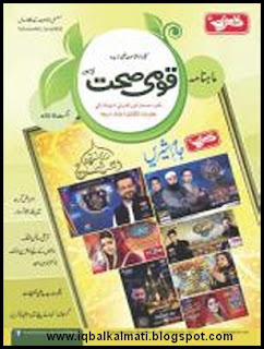 Qaumi Sehat Agust 2015 Urdu PDF Download