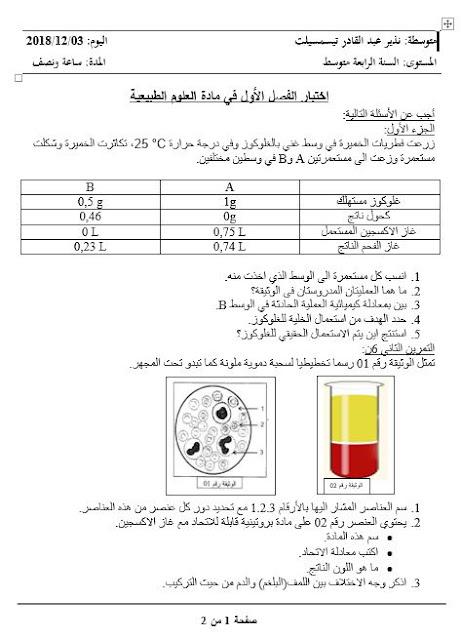 اختبار الفصل الاول في العلوم الطبيعية للسنة الرابعة متوسط