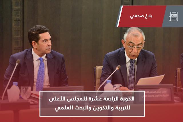 المجلس الأعلى للتربية والتكوين والبحث العلمي يعقد دورته الرابعة عشرة