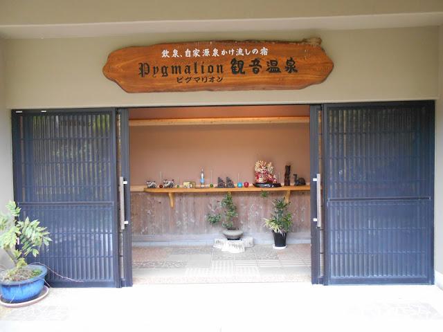 ピグマリオンの入り口