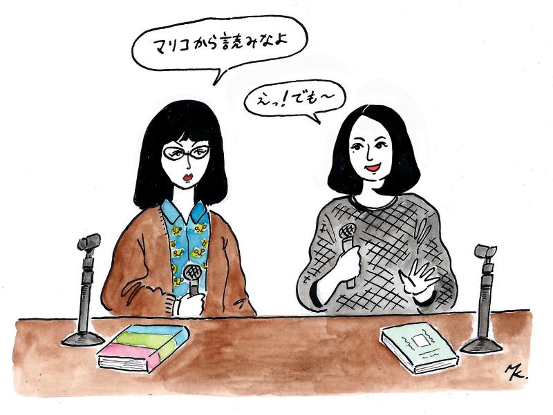瑞丸、マリコ先生に会う