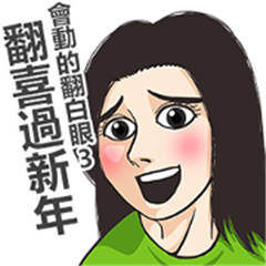 Scroll up your eyes: Chinese New Year