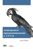 книга «Асинхронное программирование в C# 5.0»