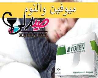 ميوفين علاج باسط للعضلات ومسكن للآلام- النوم - مخدر
