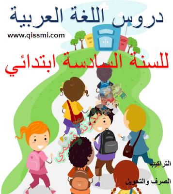 دروس اللغة العربية وأنشطة داعمة وامتحانات مصححة للمستوى السادس ابتدائي