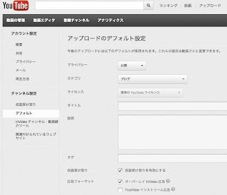 youtubeで、投稿動画のデフォルト設定(これで収益受け取りの設定が簡単になる)