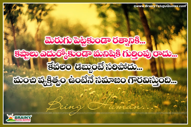 Life Quotes in Telugu, Life Value Quotes with hd wallpapers, online Telugu Success Sayings