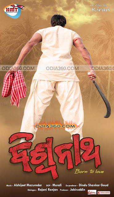 Biswanath – Born To Love Odia Movie Poster 2