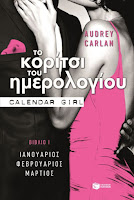 http://www.culture21century.gr/2017/03/to-koritsi-toy-hmerologioy-vivlio-i-ths-audrey-carlan-book-review.html