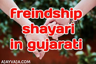 Gujarati freindship shayaris