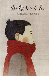 Kanai-kun